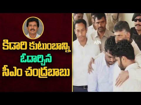 కిడారి కుటుంబాన్ని ఓదార్చిన సీఎం చంద్రబాబు |  AP CM Chandrababu Naidu Visits Kidari Family in Araku