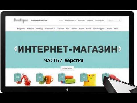 Opencart как сделать интернет магазин