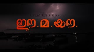 Ee.Ma.Yau Movie Official Trailer #2 HD | Vinayakan | Chemban Vinod | Dileesh Pothen | Pauly valsan