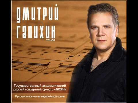 П.И.Чайковский Ария Ленского, солист Дмитрий Галихин