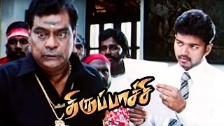 Thirupachi Tamil full Movie Scenes | Vijay threatens Kota Srinivasa Rao and Aryan | Vijay Mass Scene