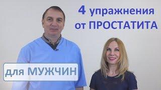 4 упражнения от ПРОСТАТИТА - для лечения мужских болезней.