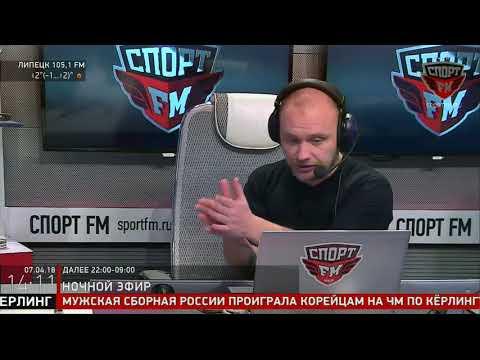 Филипп Егоров и Олег Соколов в гостях у Спорт FM. 07.04.18