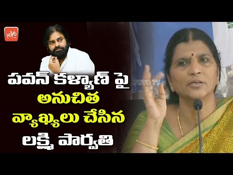YCP Leader Lakshmi Parvathi Sensational Comments on Pawan Kalyan | YS Jagan | YOYO TV Channel