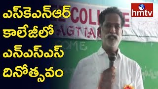 NSS Day Celebrations in SKNR Govt Arts and Science College Jagtial | Telangana | hmtv