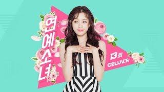 Replay Eng Sub 연예소녀 13화 소녀의 시선으로 소통하는 연예뉴스 Celuv Tv