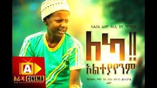 ለካ አልተያየንም Ethiopian Movie Trailer - Leka Alteyayenm 2018