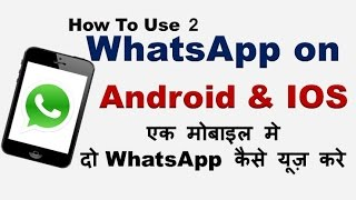 How To Install 2 WhatsApp in One Mobile ? iphone ओर Android मे दो WhatsApp कैसे install करे ?