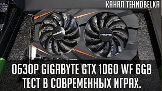 Gigabyte GTX 1060 WINDFORCE OC 6gb. Обзор. Тест в играх.