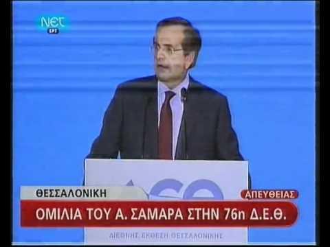 Antonis Samaras on Greece's Exclusive Economic Zone