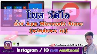 วิธีโพส วีดีโอ บน Instagram / IG ด้วย App Microsoft Store (windows 10)