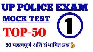 UP POLICE EXAM MOCK TEST-( 1 )