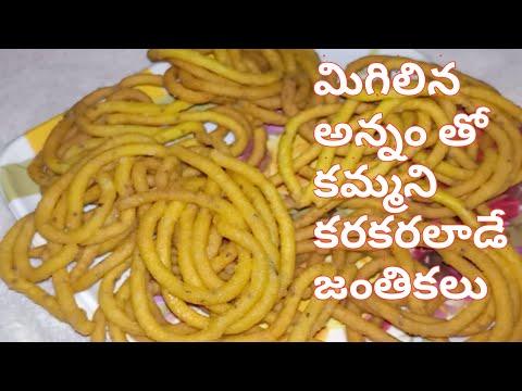 అన్నం మిగిలిందా ! అయితే కమ్మని కర కరలాడే జంతికలు వేయండి |  Leftover Rice  murukulu|chakli janthikalu