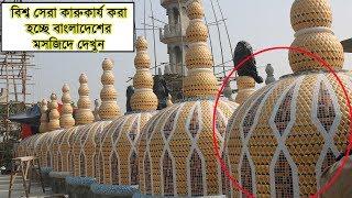 Download বিশ্বরেকর্ড গড়া বাংলাদেশের ২০১ গম্বুজ মসজিদ এর দৃষ্টিনন্দন কারুকার্য চলছে   201 gombuj Masjid 3Gp Mp4