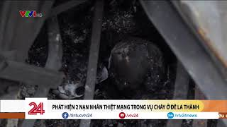 Phát hiện 2 nạn nhân thiệt mạng trong vụ cháy ở Đê La Thành | VTV24