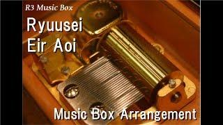 "Ryuusei/Eir Aoi [Music Box] (Anime ""Sword Art Online Alternative Gun Gale Online"" OP)"