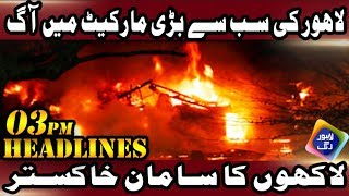 News Headlines | 3:00 PM | 11 Oct 2018 | Lahore Rang