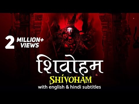 SHIVOHAM SHIVOHAM | शिवोहम शिवोहम | VERY BEAUTIFUL SONG | LORD SHIVA | MAHASHIVRATRI SPECIAL SONG