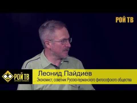 Л.Пайдиев: о чем сказал Трамп?