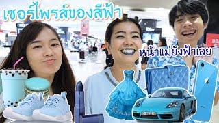 เซอร์ไพรส์วันแม่ทุกอย่างซื้อทุกอย่างเป็นสีฟ้า (Kaykai&Sprite)