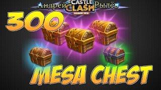 Castle Clash/Битва Замков, Epic!!! Открытие 300 сундуков меса, Mesa Chest