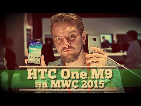 Первый обзор HTC One M9 - новый флагман после рестайлинга