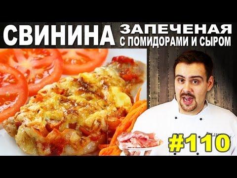 #110 СВИНИНА ЗАПЕЧЕНАЯ с помидорами и сыром