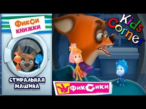 Детский уголок/Kids'Corner Фиксики СТИРАЛЬНАЯ МАШИНА Спасение КУСАЧКИ! Игровой мультик Детское видео