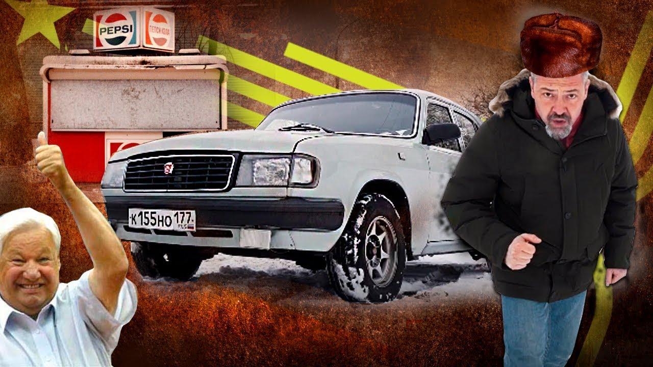 ГАЗ 31029 – смутное время российского автопрома | Автомобили СССР | Иван Зенкевич Про Автомобили