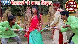 2018 का सुपरहिट होली गीत Umakant Barua Pichukari Ke Maja Chikh La Bhojpuri Holi Songs 2018