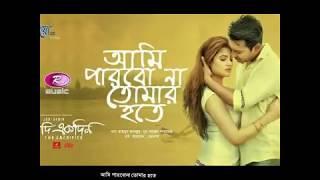 ami parbona tomar hote song by tahsan  konal movie
