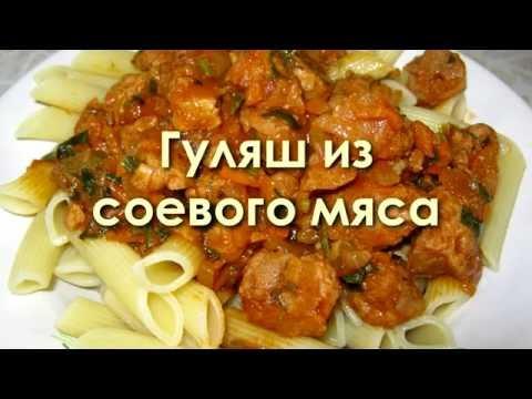 Гуляш из соевого мяса
