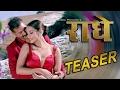 RADHE | राधे - New Nepali movie 2017 - OFFICIAL TEASER | Nikhil Upreti/Priyanka Karki