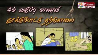 Dindigul : 4th Standard Girl committs suicide as teacher insults her | Polimer News