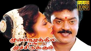 Moondrezhuthil En Moochirukkum | Vijayakanth,Rupini | Tamil Superhit Movie