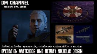 ไขปริศนา!! ยุทธการณ์ลับ Watchdog Nikholai : Resident Evil 3 U.B.C.S HD1080P 60FPS by DM CHANNEL