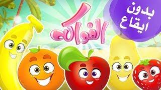 كليب الفواكه بدون موسيقى  - fruit clip |  قناة مرح - marah tv