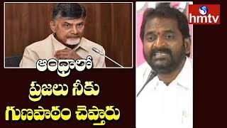 TRS Leader Srinivas Goud Slams AP CM Chandrababu  | hmtv