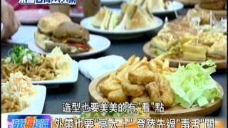 [東森新聞HD]海峽拚經濟》第一次登陸就上手 菜鳥心法大公開
