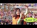 Kaur B Live Show    Mela Udho Nangal   2019   ਕੌਰ ਬੀ, ਮੇਲਾ ਉਦੋ ਨੰਗਲ   M Live TV