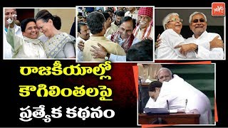 Special Story on Political Hugs | Rahul Gandhi Hugs Modi | CM KCR | Chandrababu