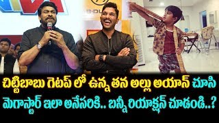 See How Chiranjeevi Reaction On Allu Arjun Son Allu Ayaan Rangasthalam Look | Ram Charan | TTM