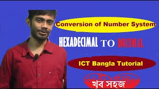 HSC ICT | হেক্সাডেসিমেল - ডেসিমেল রুপান্তর | Conversion of Number System : Hexadecimal to Decimal  |