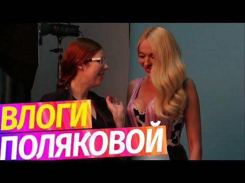Фотосессия у Moi Sofism. Уроки позирования от Оли Поляковой. Vlog.
