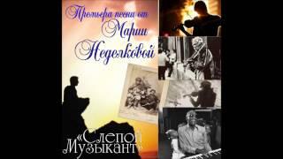 Мария Неделкова - Слепой Музыкант