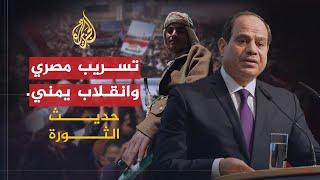 حديث الثورة - تسريب جديد لثلاثة من انقلابيي مصر