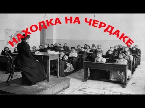 НАХОДКА НА ЧЕРДАКЕ И ГИМНАЗИЯ 1914 ГОДА.FIND IN THE ATTIC AND COLLEGE 1914