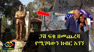 Fekadu Teklemariam's Statue Inaugurated After 10 Months