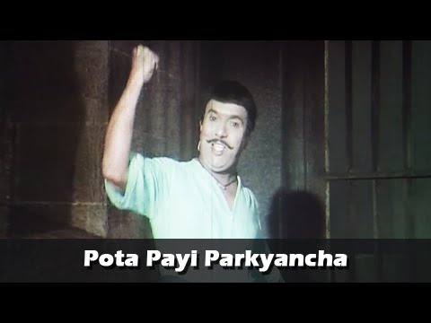 Dada Kondke In Pota Payi Parkyancha - Historical Song - Ganimee Kawa Marathi Movie video