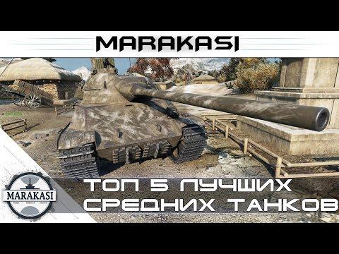 Топ 5 лучших средних танков World Of Tanks - как же они нагибают